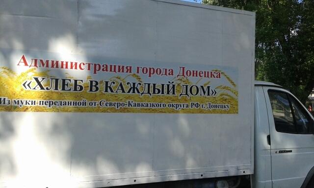 http://gorod-donetsk.com/images/vovafoto/hleb.jpg